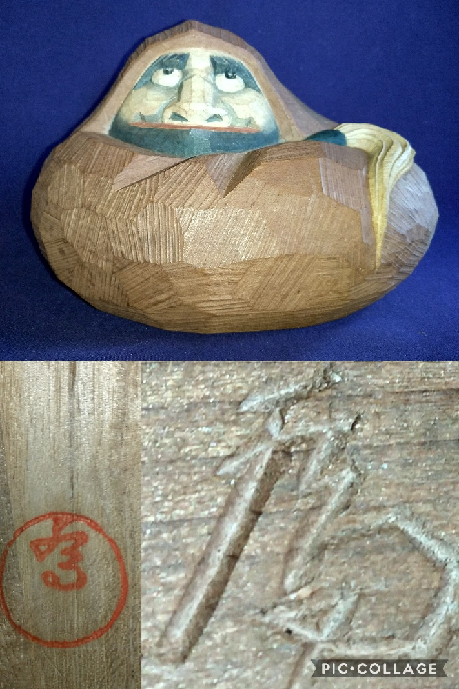 写真の木彫達磨置物の作者がお分かりでしたら、ご教示ください。 写真下右側は達磨底部の刻名で、下左側は共箱の一部です。 どうぞよろしくお願いします。