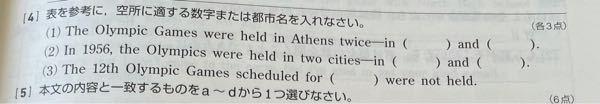 (1)の問題の答えに、数字を入れるのか、都市名を入れるのか分からないのですが、どうやって考えればいいのですか?
