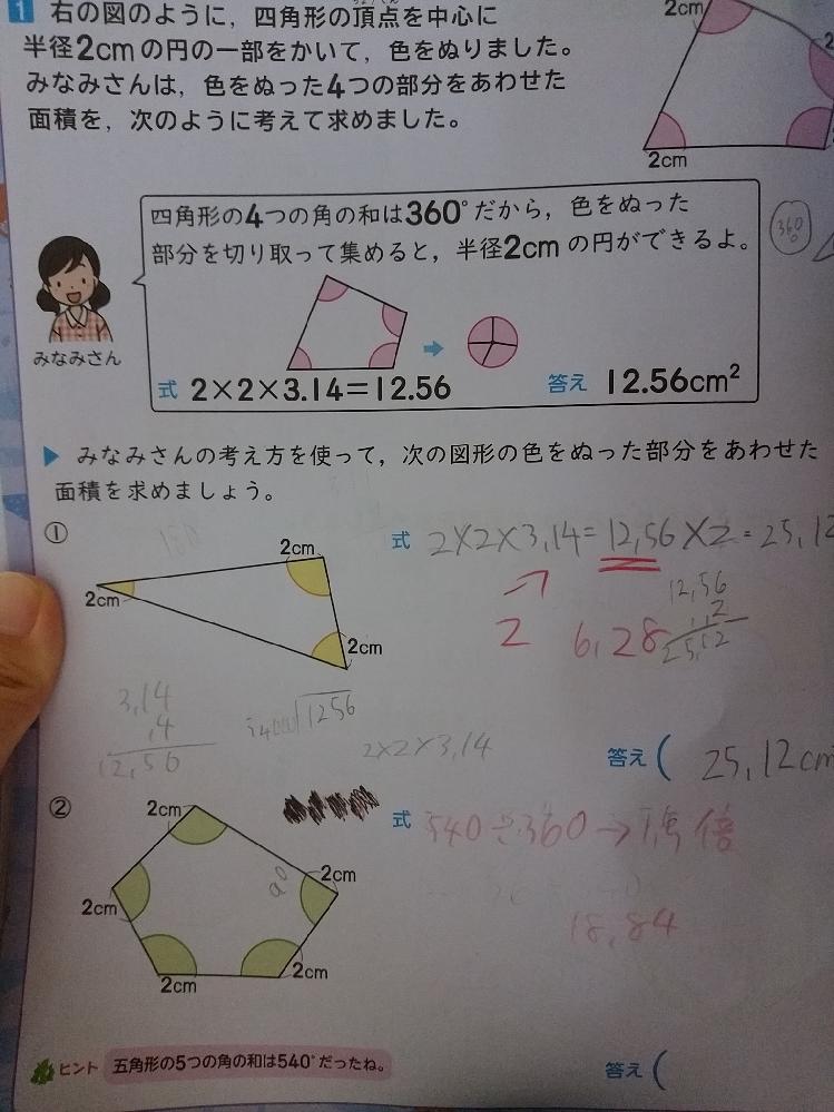 小学六年生の算数 円の面積がわかりません。どなたかお教えください。 ①の答えが6.28で ②の答えが18.84になるみたいなのですが、どうしてそうなるのかが分かりません。分かる方解説お願いします!