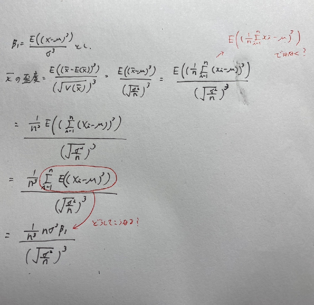 統計検定1級の2017年の統計数理第1問⑵より。 解説記事にのっていた、下記の式変形が分からずにおります。 赤字で示しました通り、疑問点は2つ あるのですが、変形の詳細を教えていただけないでしょうか。 なお、Xiは互いに独立と設定されております。 何卒よろしくお願いします。