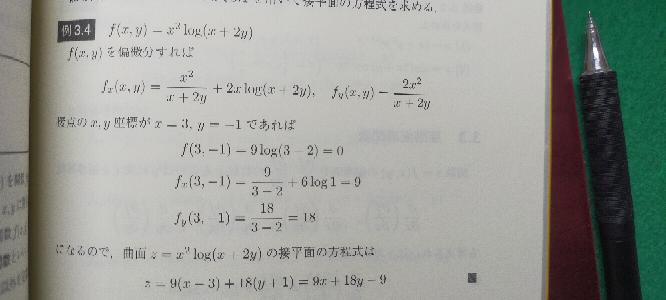 偏微分について。 写真の中の4行目の 接点x,y座標が、 という部分で、なぜ、x,yがそのように求められたのですか? その途中経過を教えて下さい。 宜しくお願い致します。