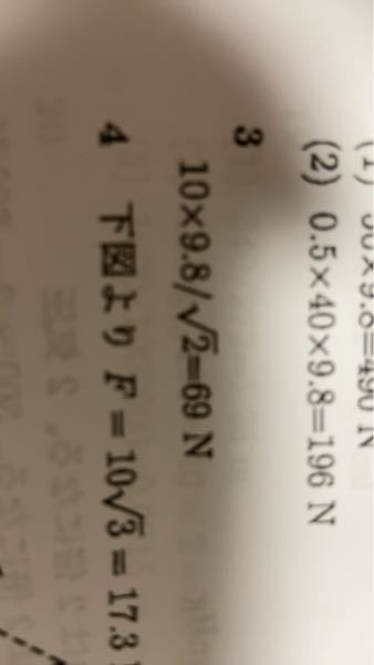 3番の問題なのですが、この時の√2は少数第何位までを使わなければならないのですか? また、理由を教えて頂けたら幸いです。