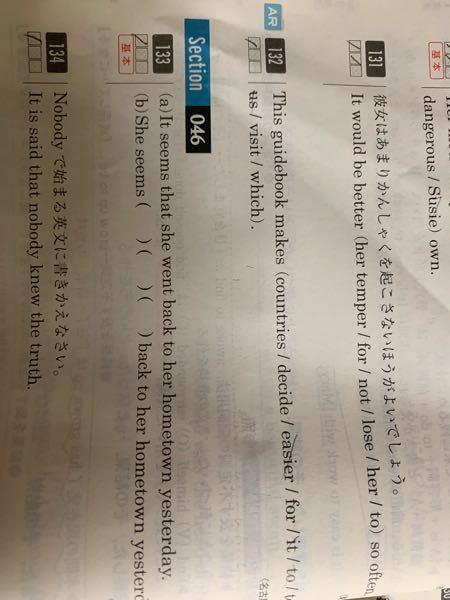 132のeasierは比較級ですか?英語は基礎からできないので、詳しく解説して頂けると嬉しいです。