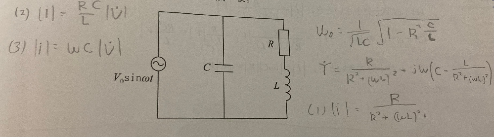 写真の共振回路にて、電流の大きさの角周波数特性を求める問題です。 (ω0とアドミタンスYは求められた。) 解答では、(1)ωが十分小さいとき、(2)ω=ω0、(3)ωが十分大きいときで場合分けしていて、(2)は理解していますが、 (1)の時はjω=0として、(3)の時はωL→∞としてアドミタンスを計算して電流の大きさを求めているのですが、なぜjω=0、ωL→∞のようにしているのですか? よろしくお願いします。 ※解答手書きですいません。1つの写真に収まりませんでした。