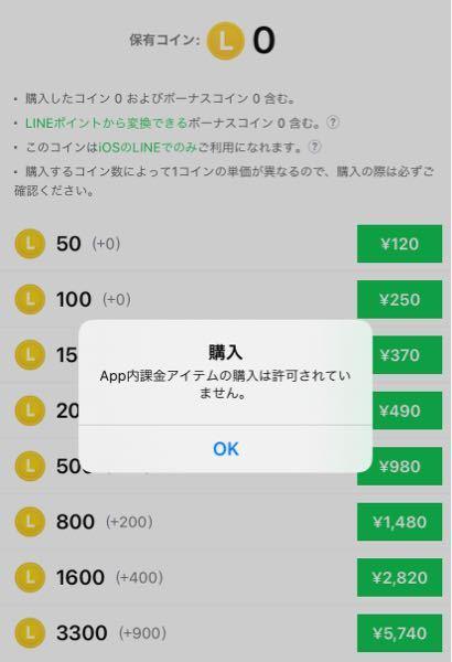 iPhoneで課金しようとするとこの画面が出てきて購入できないのですが原因は何だと考えられるでしょうか。LINEに限らずゲーム等のアプリでも課金しようとするとこの画面が表示されます。ちなみに「スクリーンタイム」 の「コンテンツとプライバシーの制限」で「App内課金」は許可になっていて「パスワードを要求」も必須ではないになっています。
