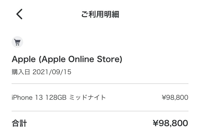 Paidy での支払いについて iPhone13をpaidyの分割払いで購入しようとしています。 操作の途中でまた悩んでしまい、Apple Storeでの操作を取り消したのですが、一度Paid...