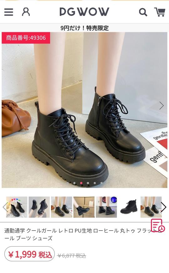 ネットで靴を買うのに抵抗があります これは買ってみてもいいでしょうか? こういう買い物のアドバイスなんかも あると嬉しいです!
