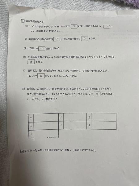 知恵コイン50枚です。 この数Aの問題の大門1、2を両方とも解いていただけませんか? 解答と解答までの道筋込みでお願いします。