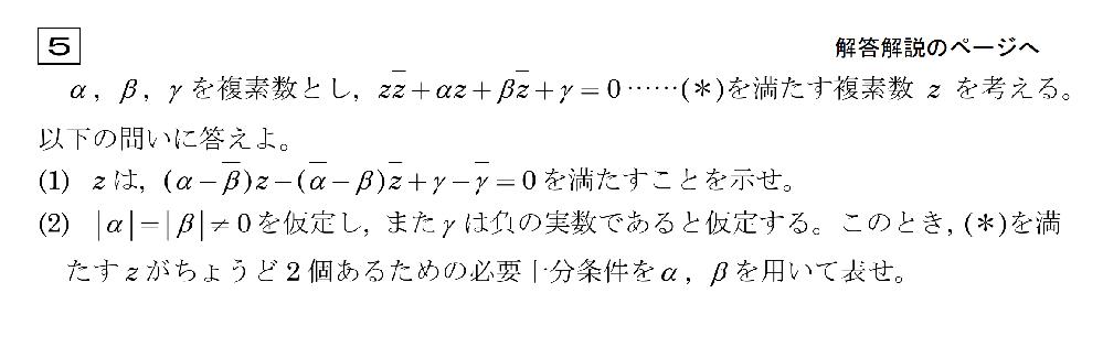 この問題はどういう背景があるのか教えていただけませんか?(大学数学の知識を使ってもかまいません) (1)は両辺の共役を取ったらよいとすぐに分かるのですが、 (2)だけで問われた場合、(1)のような発想をするのは自然と思えるような理由があれば教えていただけませんか?