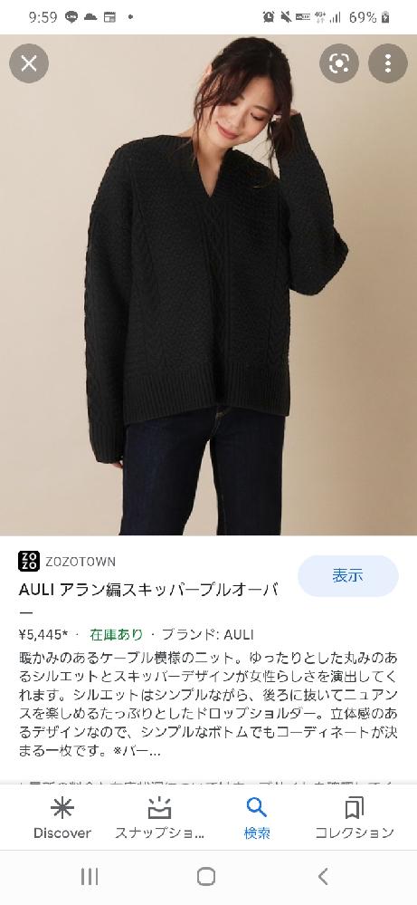 この服を買ったのですが画像の方のように着たいです。こんな感じで着てもいやらしくみえないですか?