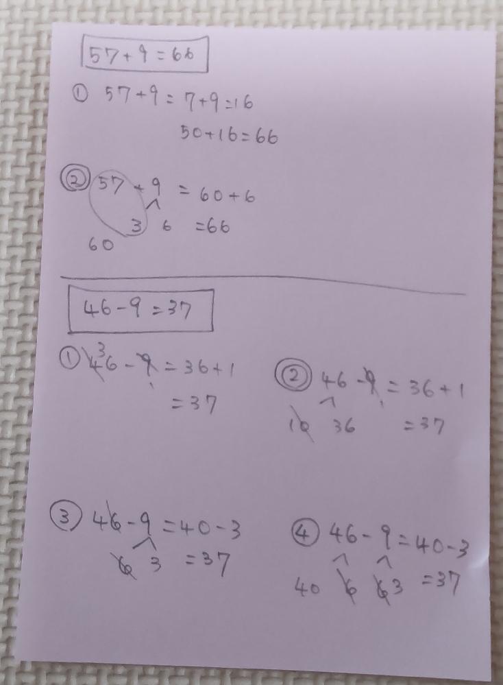 二桁のさくらんぼ計算について 質問① さくらんぼ計算だと、紙に書いてだとできるけど、暗算でもすんなり計算できるんですか? 質問② 答えだけでは減点されますよね、学校ではどれがいいですか? 質問③...