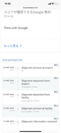 SHEINでお急ぎ便で注文しました。荷物を追跡したくてこれはもう日本についているということですか?あとどのくらいで届きますかね?
