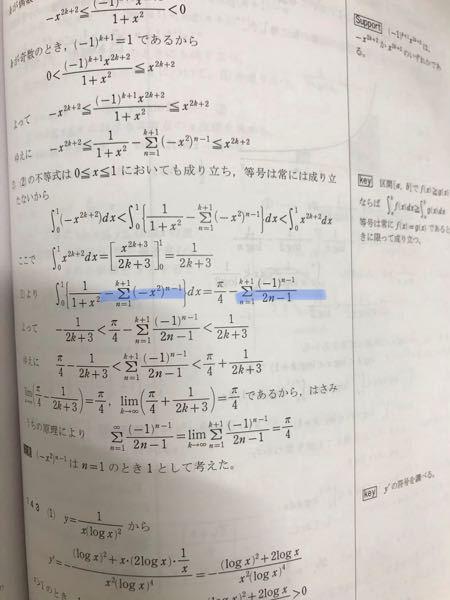 ここの青線の式はどのようにして右のような答えになるんですか