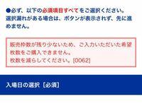 ユニバーサルスタジオジャパンのチケットについて質問です。 今入場制限をしていて、事前に購入していないと入れないですが、 チケットの残量はまだある状態で購入可能なのに、写真のようなコメントが出てきます。 チケットの枚数を1枚に減らしてもダメです。 何が原因でしょうか?