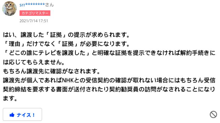 NHKとの契約と解約についてですが なぜNHKの契約はこちらが届けでもしてないのに勝手に訪問してきて契約をとっているのでしょうか?解約時には証明を提示させているみたいですがなぜ契約時にはこちらが...