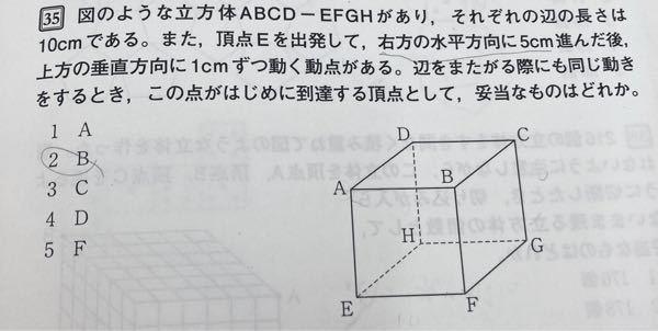 答えは2のBです!求め方を教えて下さい!