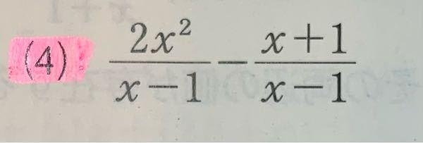 解き方教えてください。 2x2乗のところをどうすればいいか分かりません。