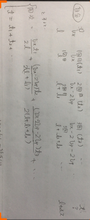 物理の近似について質問です。 問題:滑らかに動くピストンを備えた断面積Sのシリンダー内にnモルの単原子理想気体を閉じ込める。これらの分子(1分子の質量がm)はピストンやシリンダーと弾性衝突しているものとする。ピストンとシリンダーは熱容量を無視できる断熱材でできている。分子はVx Vy Vzの速度をそれぞれの軸方向にもち運動しているものとする。ピストンは、シリンダーの左端から距離lの地点にある。 ピストンを一定速度Vpでx軸生方向にゆっくり移動させる場合を考える。問:時間tの間にピストンが微小な距離Δx(<<l)だけ移動したとする。この間に一個の分子がピストンに衝突する回数はΔxに比例する。比例回数を求めよ。 質問:自分は一次近似をもとに考えようとしましたがどうもうまくいきませんでした。写真のように衝突一回ごとにわけて回数を表しましたが、 この式をどのよう一次近似したらいいのでしょうか?答えのかたちになるには、 写真の回数=Vx(t₁+t₂+t₃…)/2l に近似しないといけません。 現在知っている一次近似について知っているのは https://univ-juken.com/kinzishiki にのっていること程度です。 おねがいします。