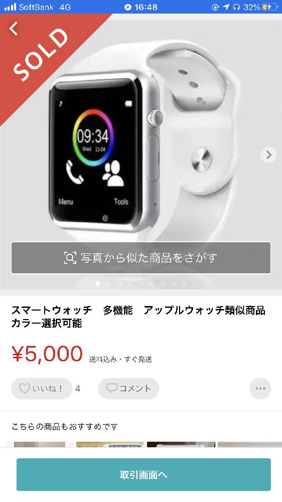 メーカーが分からず接続してもすぐに自動で接続が切れてしまいます。 こちらのスマートウォッチの詳しい取扱方法ご存知の方いらっしゃらないでしょうか? iPhoneでも使用可能とのことでしたがQRコー...