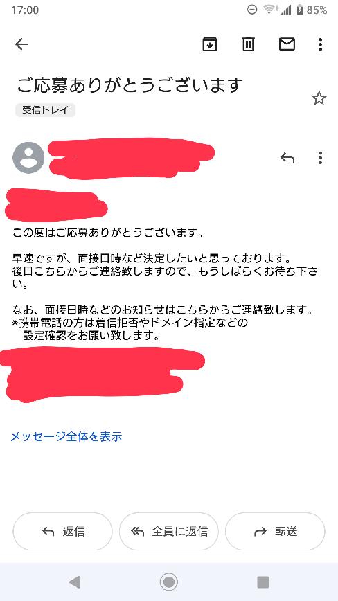 先日アルバイトのネット応募をしたのですが、このようなメールが届きました。 この場合、返信をした方が良いのでしょうか? よろしくお願いします。
