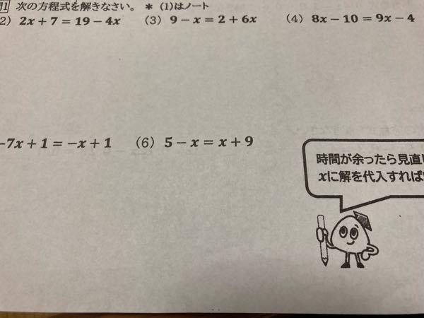 これの答えはなんですか