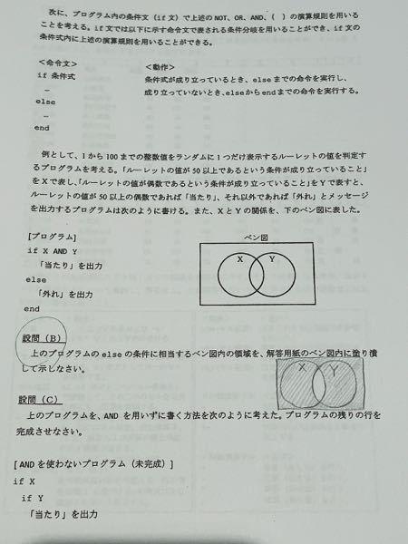 ベン図の問題について質問です。 こちらの問題の設問Cが分かりません。 andを使わないで組めるプログラムを教えて頂きたいです…。