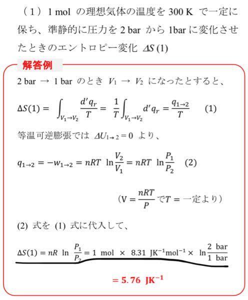 なぜこの計算式でこのような答えになるのか分かりません。 ln2bar/1barがどのような値になるのかも含め教えていただきたいです。