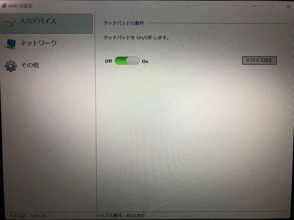 VAIOのノートパソコンを使っているのですが、キーボードのバックライトをOFFにしようとしたところ設定に変更の項目がありません。何かわかる方教えてください