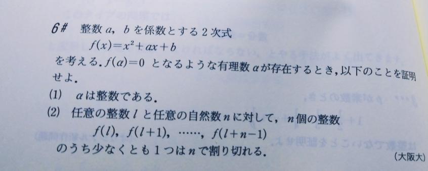 この問題はいつの時代の大阪大学の問題ですか?