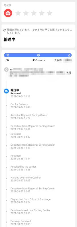 aliexpressから商品が届きません。 アリを使うのは3回目です。 過去2回は思ってた以上に簡単に届いたので楽観していたのですが、今回はダメでした。 一応販売元にも連絡してみたのですが、返事は「Package returned unexpectedly」とだけでした。 今どうなってるのでしょう? これからどうすれば良いのでしょうか? 配送情報は添付画像の通りです。