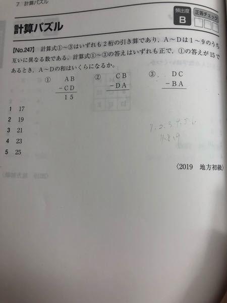 計算パズルがわかりません。解説をみると、十の位に注目すると、 C〈A D〈C B〈D となっています。 B〈Dは、十の位が BとDで、 Bが上にあるから Bが大きい、C〈Aも、十の位に注目している。そして、D〈Cは一体どこからでてきたのですか?また、なぜCの方が大きいのかもわかりません。