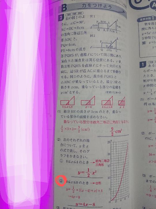 Bの(2)の② どうしてこの答えになるんですか?