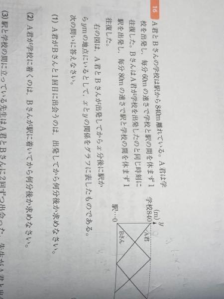 (1)の問題です。Aさんの式は-60x+840、Bさんの式は80xです。それを連立すれば答えが出ます。 ですが、Aさんの式がなぜこうなるのかがわかりません。全体の840mから距離を引いていくという式のはずなので、Bさんの式を840-80xにしても出来ました。一次関数の「向かい合って進む問題」はこのように解くという決まりなのでしょうか?どなたか教えて下さると嬉しいです。