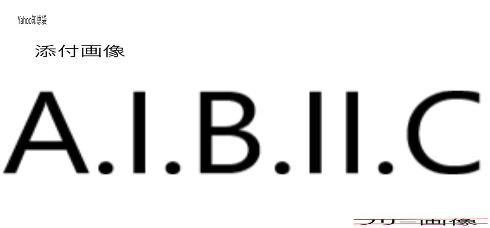 大至急お願いします。 数学の問題です。 次の問題のやり方を詳しく教えて下さい。 お願いいたします。 ★問題★ 4枚の数字カード1,2,3,4があり、 このうちの3枚を利用して下図のA,B,Cの位置に1枚ずつ置き、 I,IIのところに+,ー,×,÷の記号を入れる。 計算結果が、一番小さい数になるときの計算結果を求めなさい。 ただし、+,ー,×,÷はそれぞれ1回ずつしか使えないものとする。 下図