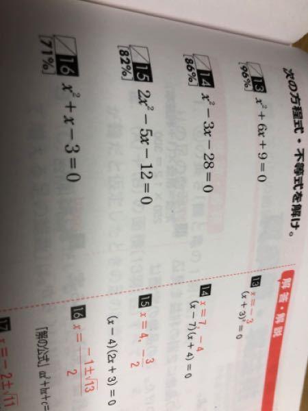 至急お願い致します。 15番の問題で頭にある2をはずして、x二条ー5xー12をかっこでくくって因数分解しようとしても出来ません。 こういった先頭に2などの数字がきてる因数分解をやる方法教えてください