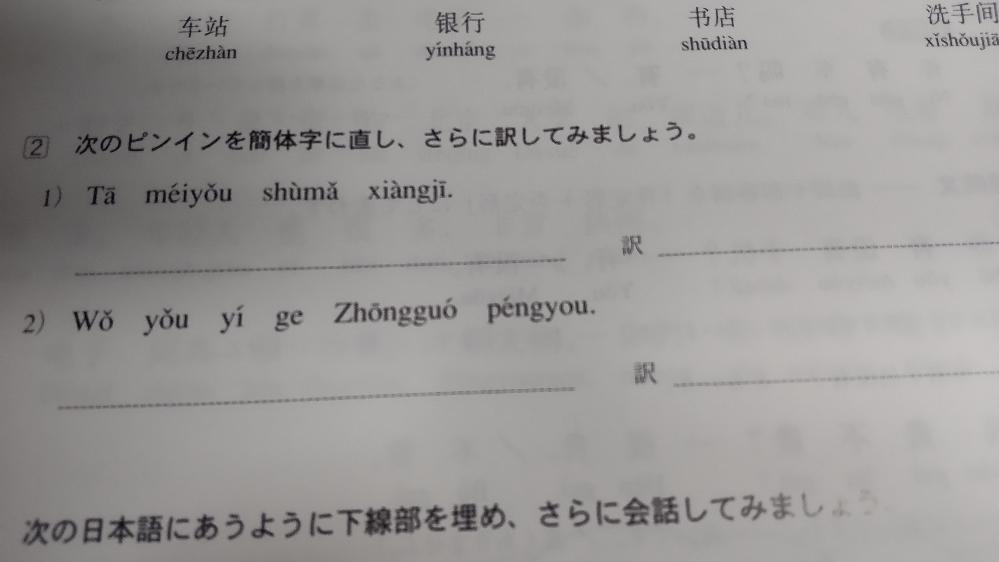 この中国語の問題の答えを教えて下さい!!