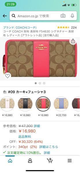 Amazonで売ってるCOACHの長財布本物ですか?