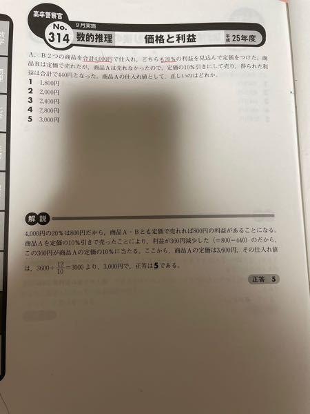 数的処理について 仕入れ値が、3600÷10/12=3000円とあるんですが、10/12とは、何の数字でしょうか?