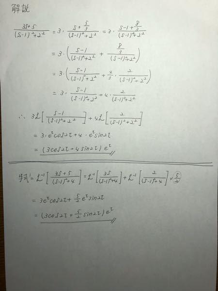逆ラプラス変換についての質問です。 以下の関数の逆ラプラス変換を求めたのですが、画像のような解き方では何故ダメなのでしょうか? 二重線より上が解説で、下が自分で解いた過程です。 回答宜しくお願いします。m(*_ _)m 問) 3s+5/s(^2)-2s+ 5