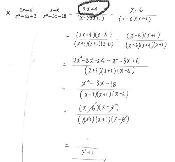 一番最初の2x+4は何故因数分解しないのですか。