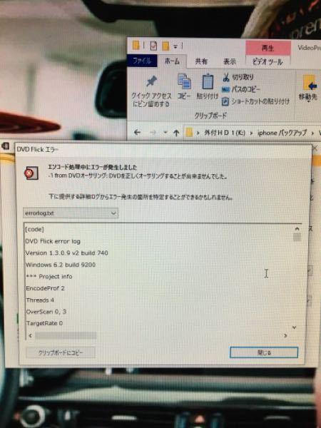 「DVD flick」の書き込みエラー mp4の音楽ファイルを複数曲DVD-Rに焼こうとするのですが、エンコード中5分程度でエラーメッセージが現れ、そこから先に進みません… 「エンコード処理中にエラーが発生しました -1 from DVDオーサリング:DVDを正しくオーサリングすることが出来ませんでした」 と表示されます。 フォルダ名やファイル名も全てアルファベットの小文字にしてあります 何が原因なのか、初心者なので調べても分かりません… お詳しい方の分かりやすいアドバイス 是非ともよろしくお願い致します!