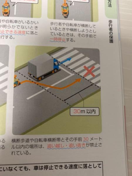 これの意味がわかりません。 もし、片道二車線の道路なら追い抜きはしてもいいのではないでしょうか? もし、片道二車線で左側の車線が左折待ちをしていた場合、右側にいる車は直進をしてもいい=追い抜きを...