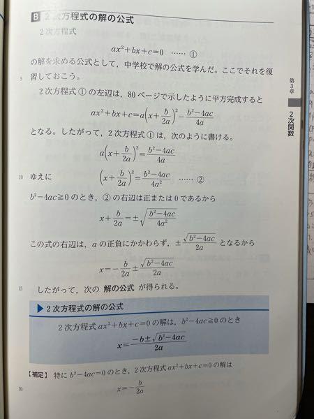 解の公式の導出過程から質問です。 画像の13行目に、「この式の右辺は,aの正負に関わらず,±√b²-4ac/2aとなるから」とありますよね。 要するに「√4a²はaの正負に関わらず2aとなる」ということなんですが、パッと見は納得したものの、「aの正負に関わらず」って文言がどうにも気になって、a=2とa=-2で試してみたんです。 そしたら、教科書の内容と違う結果を得てしまいました。 恐らく私が間違ってるので、以下の何処が行けなかったのかを指摘して頂きたいです。 √4a²について。 先ず、a=2のとき、√4a²=√4・4=4=2a 次に、a=-2のとき、√4a²=√4・4=4=-2a 上から得られる結論は、 「√4a²は、aが正のときは2a、aが負のときは-2aである。」 従って、「√4a²はaの正負に関わらず2aとなる」は偽である。