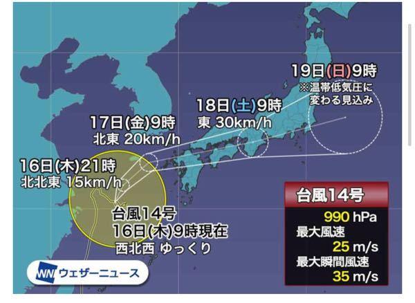 台風14号についてです。 この進路だと、18日の昼、大阪伊丹発の飛行機は欠航なりそうですか? ...