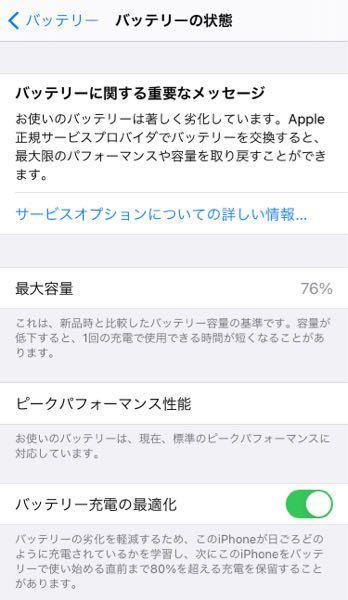iPhone7のバッテリー交換ってどこでできますか? auショップでできますか? 最近アプリがよく落ちたり端末が熱くなったりするのはバッテリー劣化のせいでしょうか? iPhone7でバッテリー...