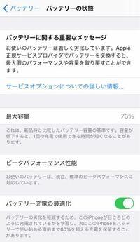 iPhone7のバッテリー交換ってどこでできますか? auショップでできますか?  最近アプリがよく落ちたり端末が熱くなったりするのはバッテリー劣化のせいでしょうか? iPhone7でバッテリー交換するくらいなら新しいの買ったほうがいいのしょうか?  回答よろしくお願いします