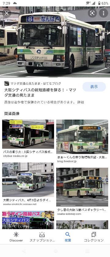 大阪シティバスって何処まで乗っても直ぐに降りても210円ですか?それからおつりって出るのですか?お釣りいる時は運転手に声かけるのですか?