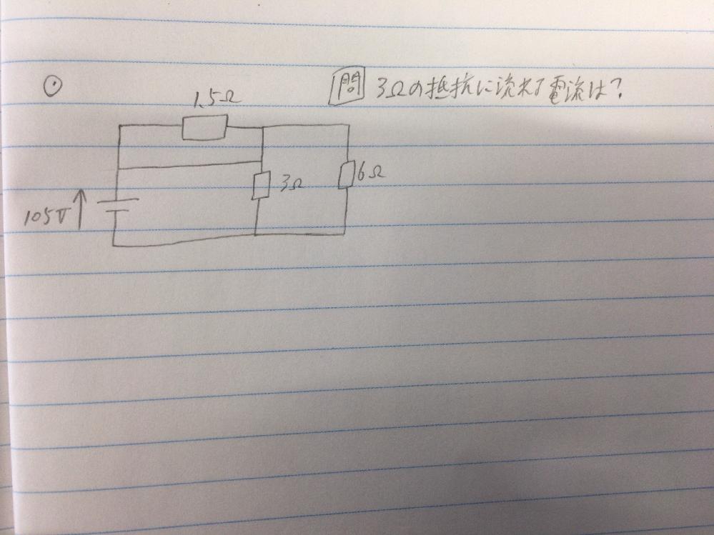 添付画像の問題を解く際、回路変形で何故、1.5Ωの下の線を消すことができるのでしょうか? 考え方をお教えいただけないでしょうか?