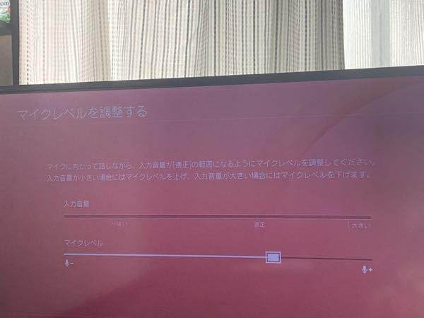 PS4にマランツプロUSBコンデンサーマイクを挿してるのですが、マイクに声を入れても 反応しません。 解決策ありますか? USBケーブルをps4本体に挿しています。 それでマイクと繋げています。