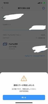 PayPayの出金について、 PayPay残高の出金申請の際 以下のエラーが出てしまい何度もやっても申請ができません。ヘルプの項目も全てクリアしているので 何が原因なのかわかりません。同じような経験した方いましたら、解決方法などありましたら教えて頂きたいです。よろしくお願い致します。